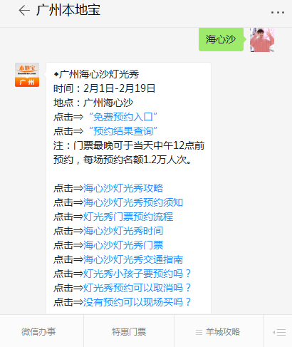 2019广州海心沙灯光节几点开始?海心沙灯光节时间