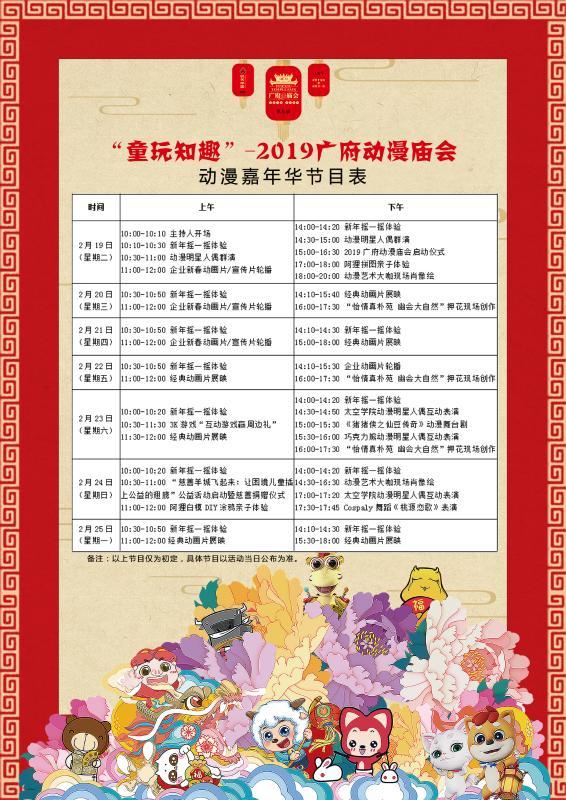2019广府动漫庙会攻略(时间+地点+活动表)