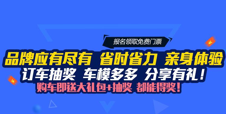 2019广州亚博娱乐中心购车节免费门票在哪里领?