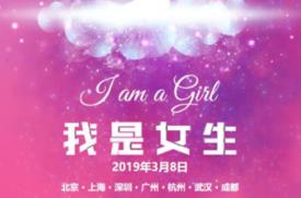 广州2019年三八妇女节活动大全