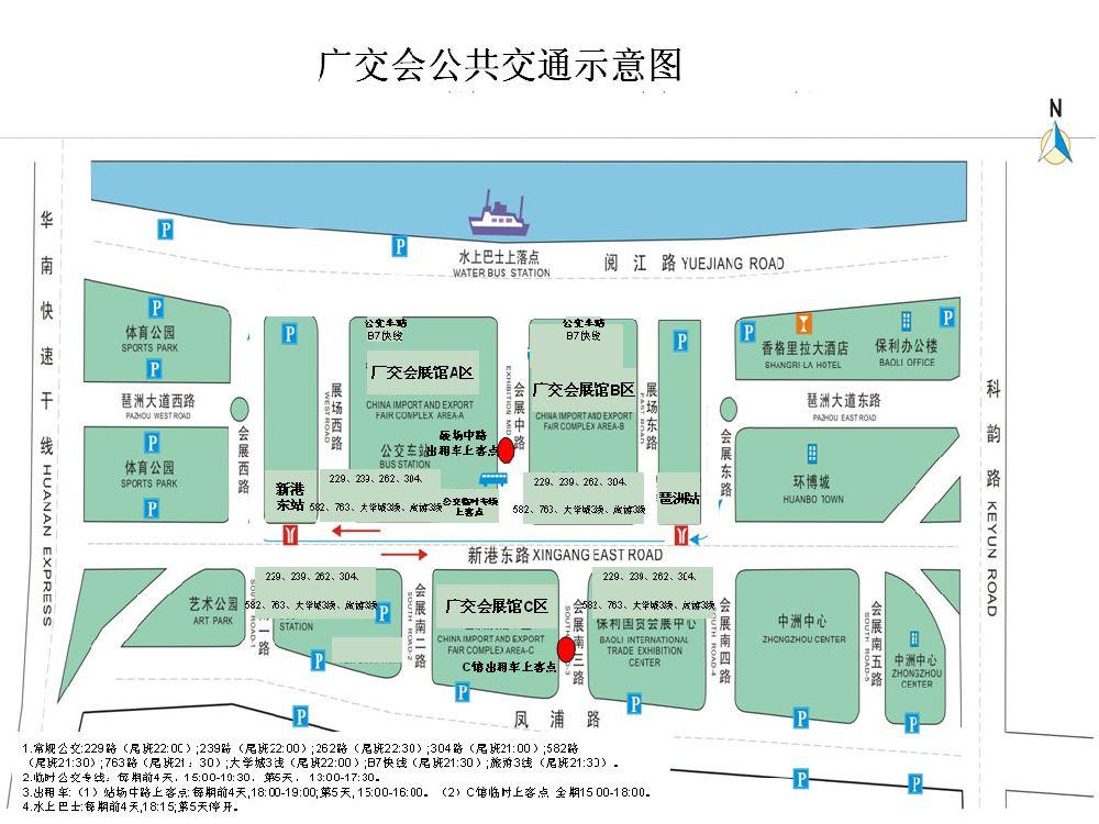 2019第125届春季广交会攻略(时间 地点 门票 交通)