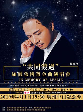 2019年4月广州演唱会排期大全