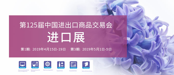 2019广交会要门票或证件吗?广交会可以参观吗?