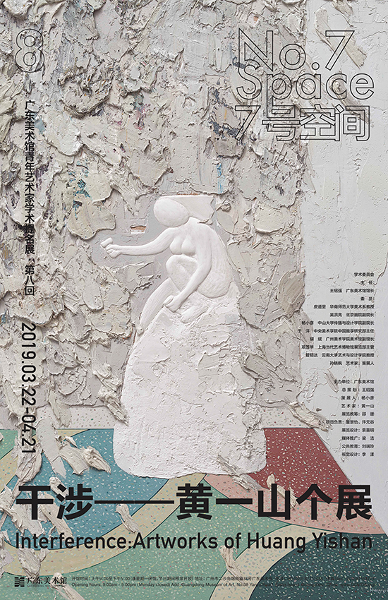 2019广东美术馆林丰俗的绘画世界展(时间 地点 门票)