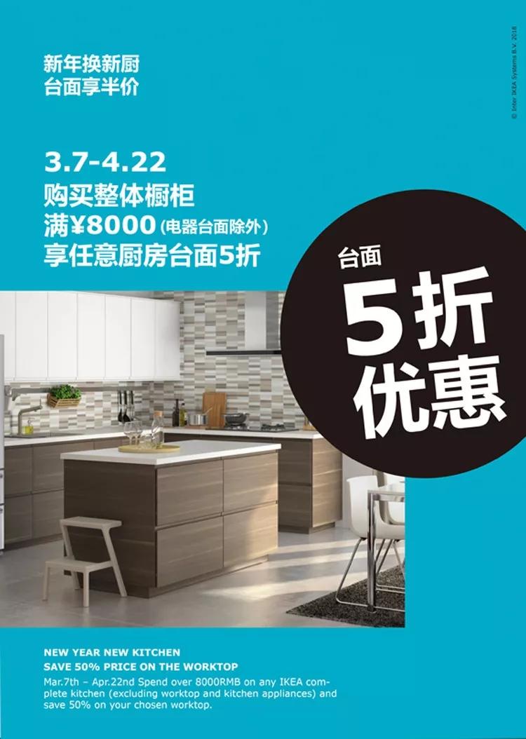 2019最新宜家家居限时特惠(3月7日-4月22日)