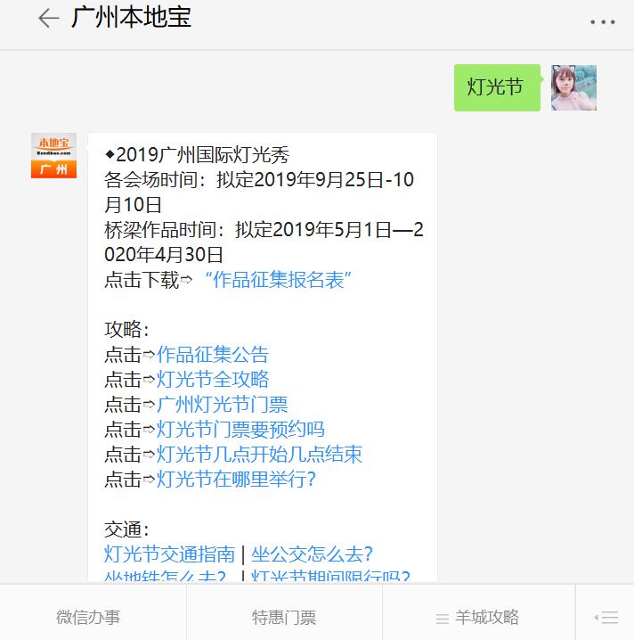 2019广州灯光节门票是多少?2019广州灯光节要预约吗?