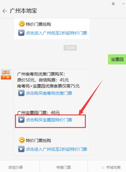 2019年五一广州宝墨园有什么好玩的?