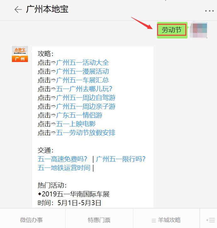 2019广州周边五一劳动节活动汇总表一览