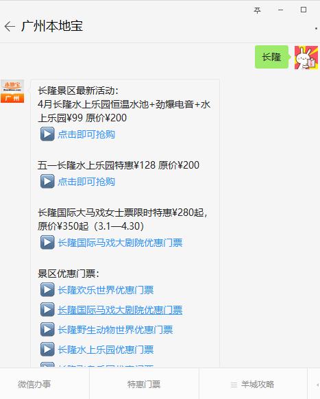 2019年广州长隆水上乐园五一门票是多少钱?