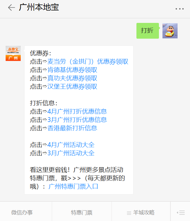 2019年4月广州打折优惠信息汇总(持续更新)