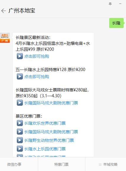 2019年4月广州长隆欢乐世界亲子特惠门票,一大一小仅需395元