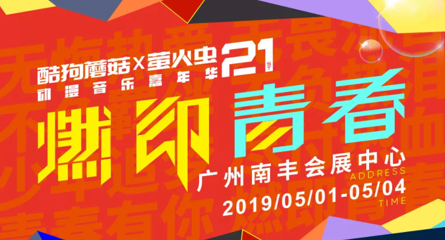 2019广州萤火虫漫展最新消息 本次漫展不设现场售票处