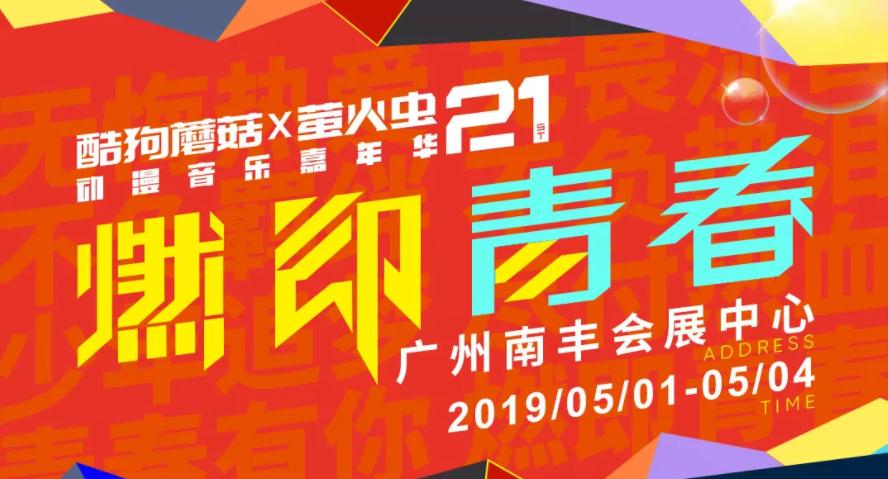 2019第21届广州萤火虫漫展可以现场买票吗?