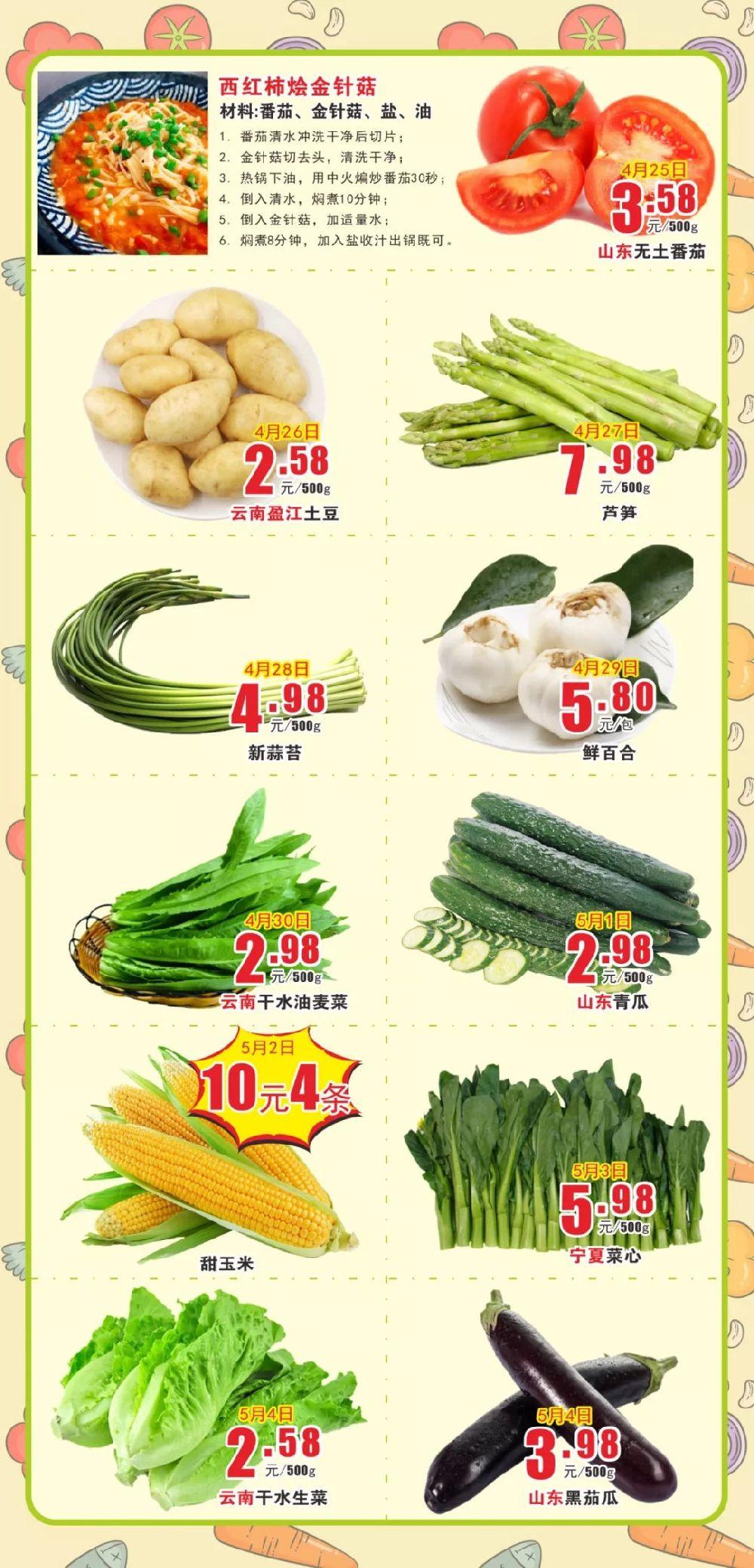 西亚兴安生活超市 | 20周年庆感恩回馈第三波(4.25-5.4)
