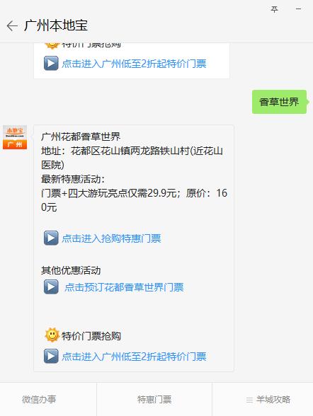 199元抢购广州花都香草世界双人浪漫特惠票(图1)