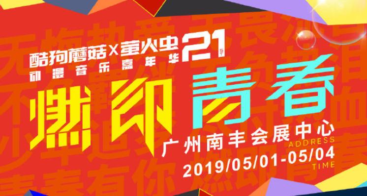 2019年5月广州有哪些漫展?门票哪里买便宜?