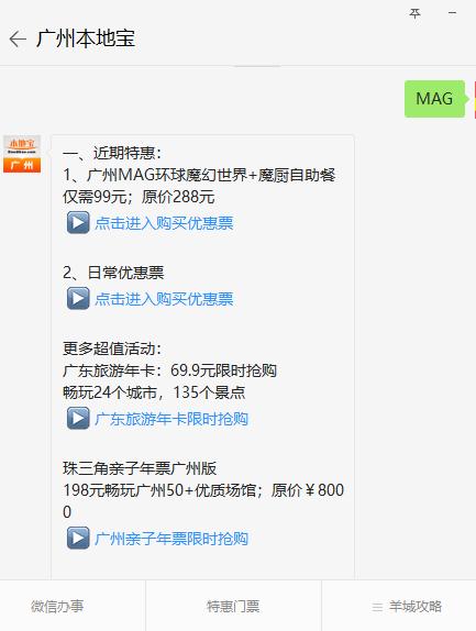 2019年广州MAG环球魔幻世界门票汇总(附购票入口)