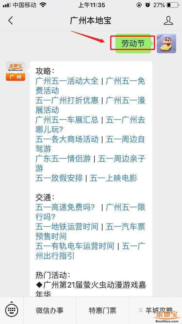 2019广州五一活动大全