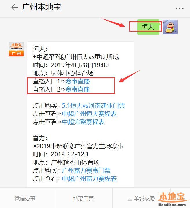 2019中超广州恒大赛程表一览