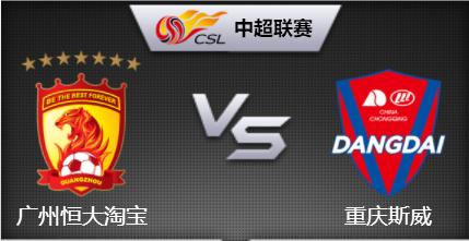 2019重庆斯威和广州恒大比赛几点开始?