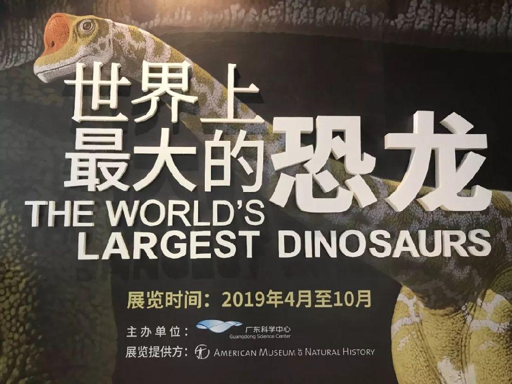 """""""世界上最大的恐龙""""国际巡回展降临广州!"""