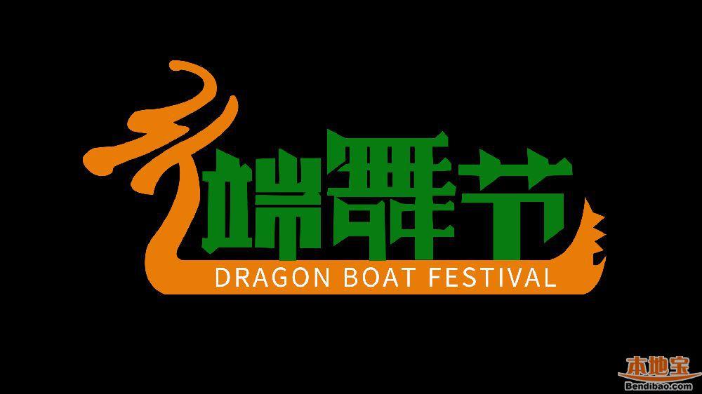 2019端午节广州番禺龙舟赛时间、地点一览