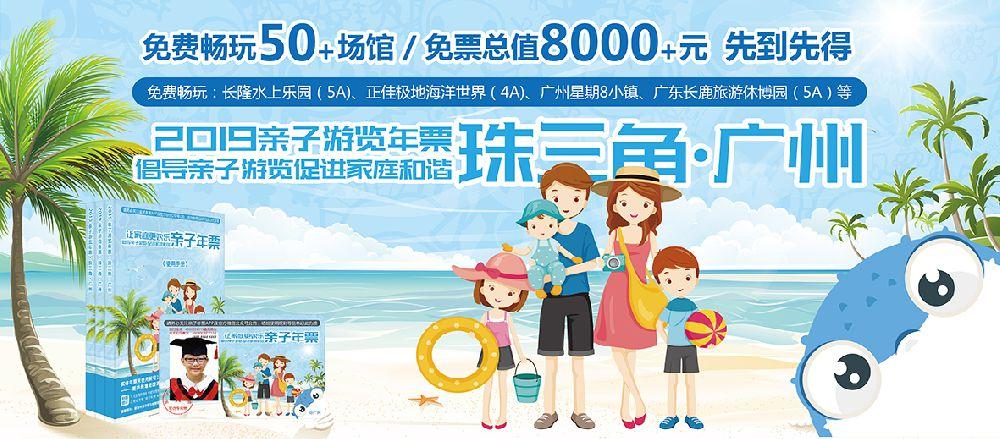 2019年广州有哪些热门景点可以使用珠三角亲子年票