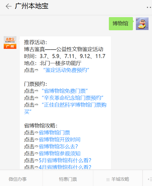 2019广东省博物馆有什么看?广东省博物馆5月展览汇总