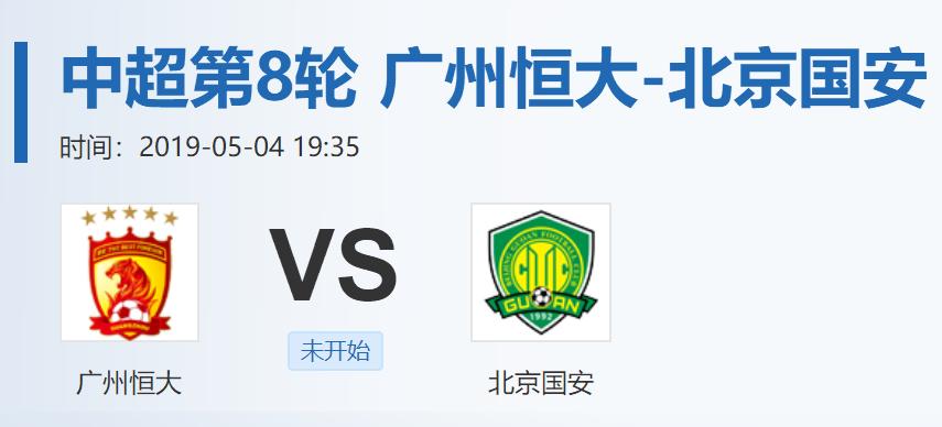 2019广州恒大vs北京国安门票哪里买?