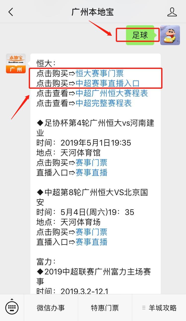 2019广州恒大门票多少钱?广州恒大门票在哪里买?