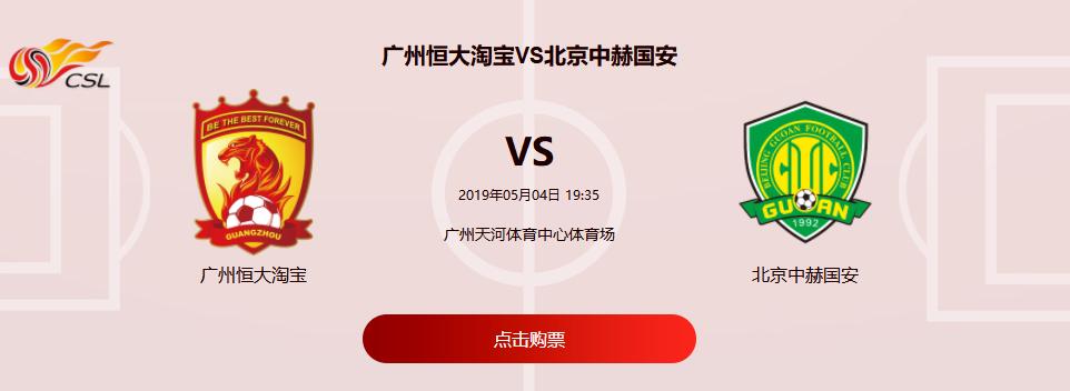 2019广州恒大和国安什么时候比赛?国安与恒大比赛几点开始?