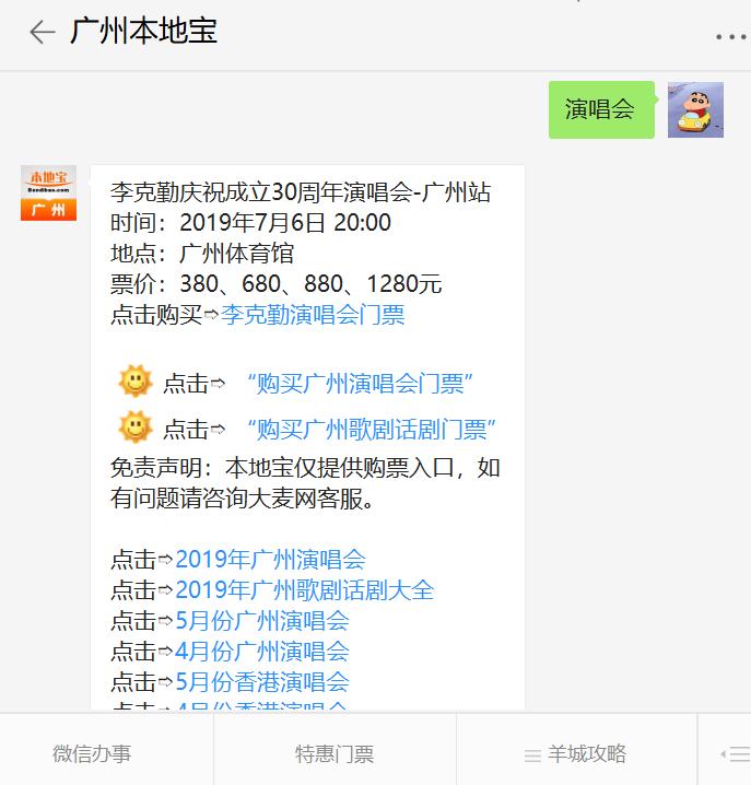 2019李克勤广州演唱会攻略(时间+地点+门票+交通)