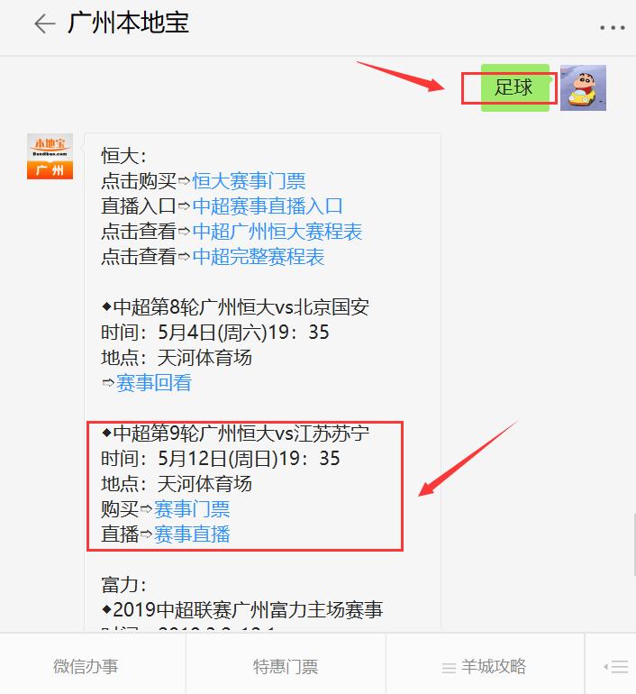 2019年5月12日中超广州恒大对江苏苏宁直播(入口+时间)
