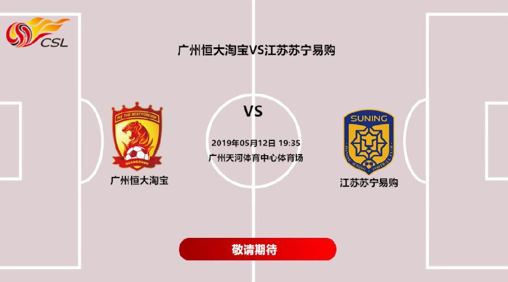 2019中超广州恒大vs江苏苏宁门票在哪里买?