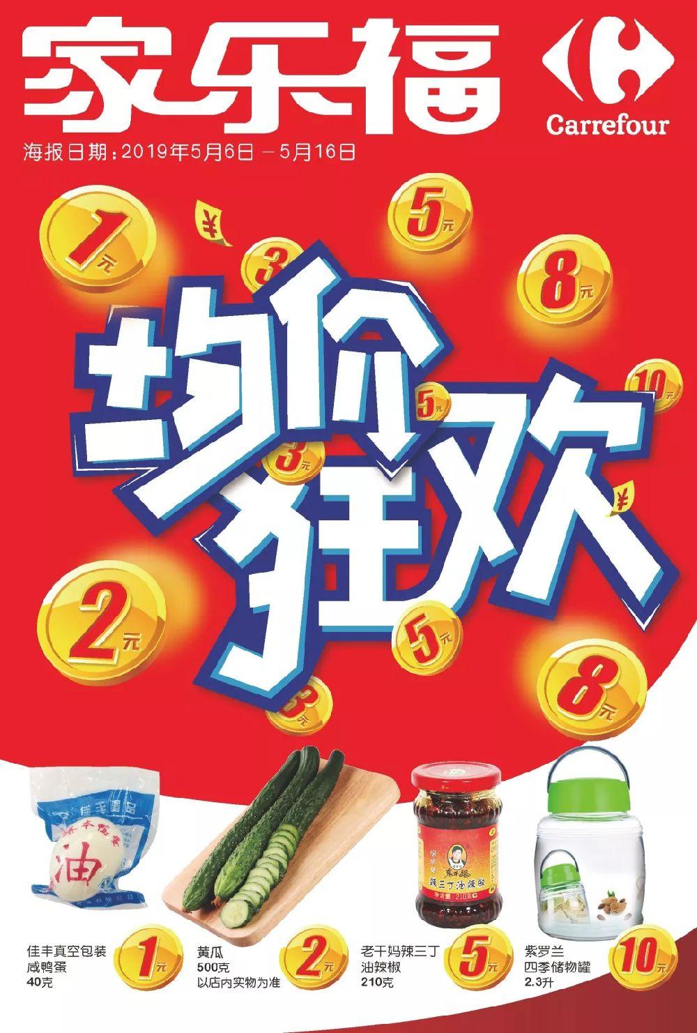 广州旅游 打折活动 > 家乐福   促销海报均一价1元快快来(5.6-5.