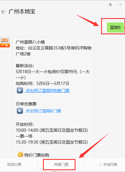 99元抢购广州星期8小镇一大一小亲子特惠门票