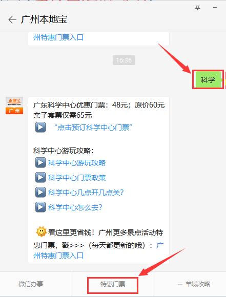 广州科学中心有什么好玩的?广州科学中心介绍