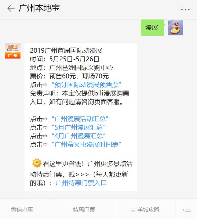 2019广州国际动漫展攻略(时间+地点+门票+嘉宾)