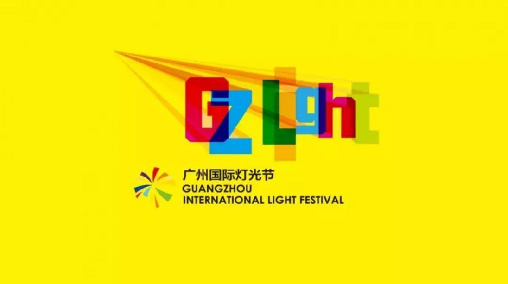 2019广州国际灯光节吉祥物形象征集公告