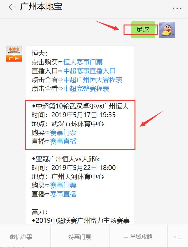 2019中超武汉卓尔对广州恒大门票多少钱?