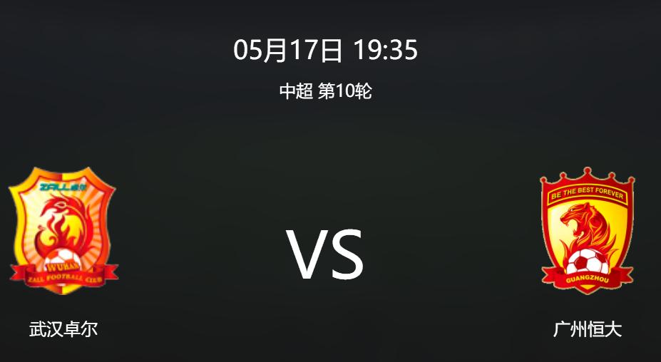 2019中超武汉卓尔vs广州恒大直播入口