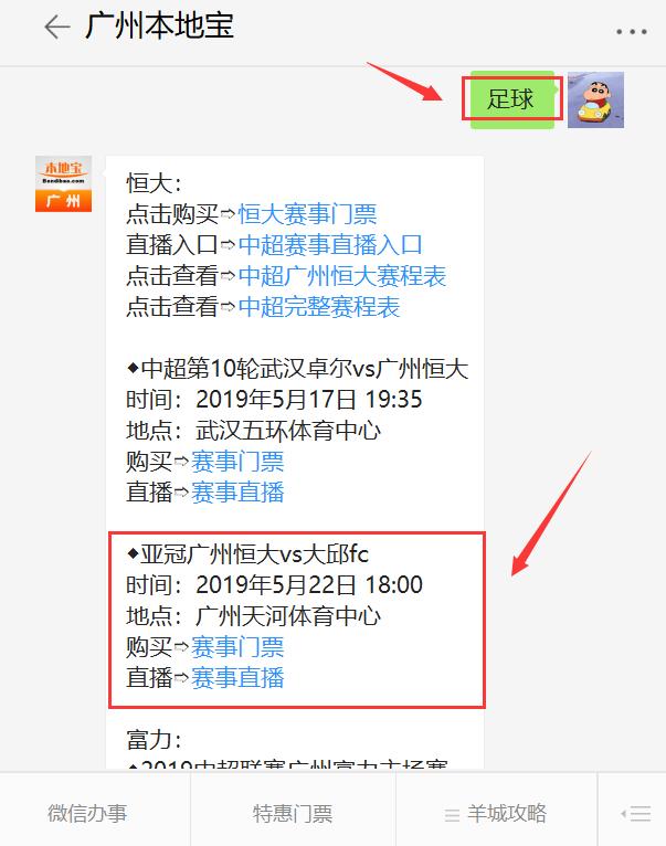 2019亚冠广州恒大对大邱fc门票价格多少钱?