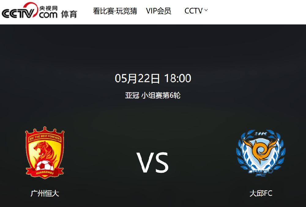 2019亚冠韩国大邱和广州恒大比赛视频直播入口