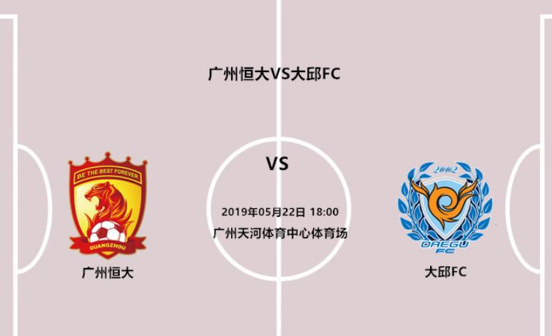 2019广州恒大vs大邱fc亚冠比赛时间+直播入口
