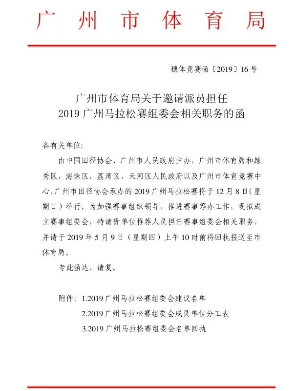 2019广州马拉松最新消息 赛事12月8日鸣枪开跑
