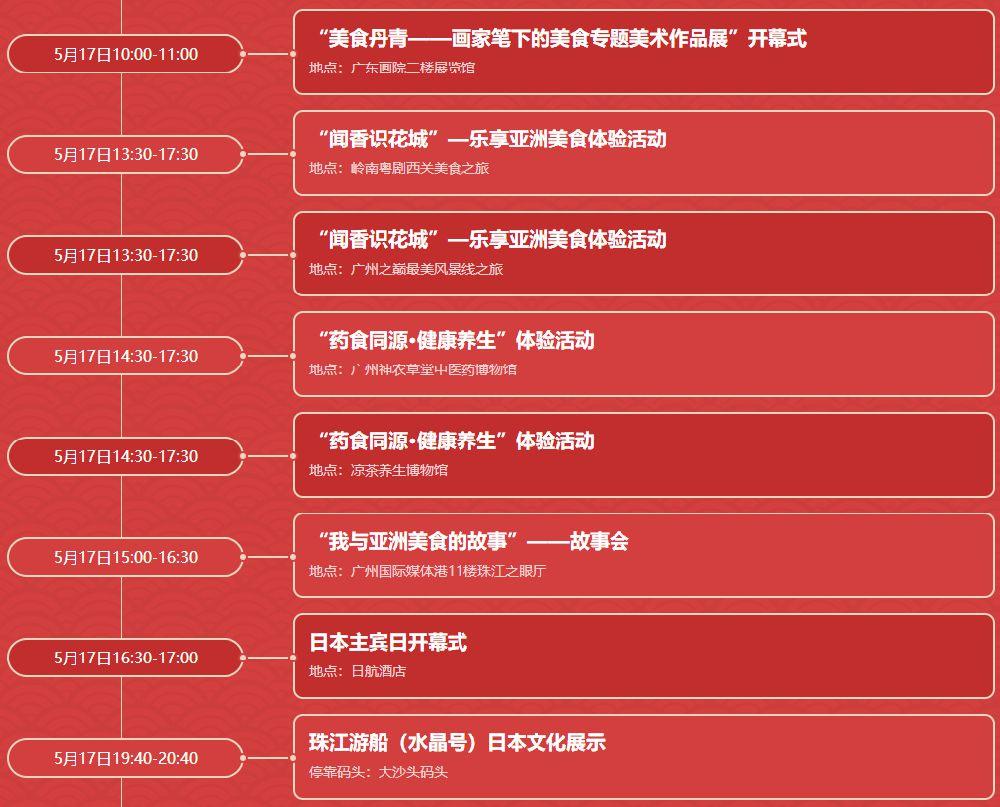 2019广州亚洲美食节活动时间表一览