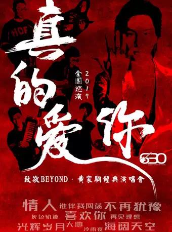 2019年端午节广州演出活动汇总