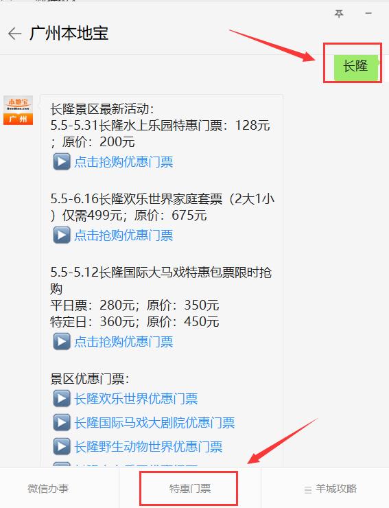 2019年6月广州长隆水上乐园女士特惠票仅需99元