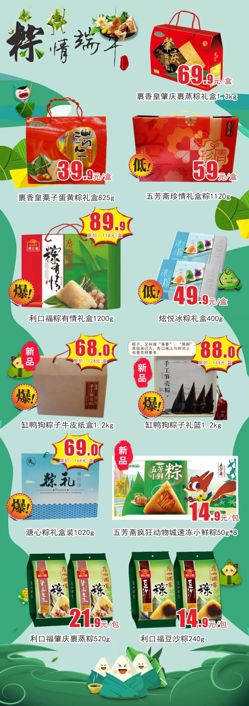 西亚兴安生活超市 | 端午特惠活动(5.30-6.8)