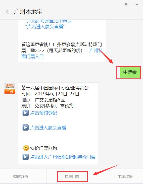 2019年广州第十六届中博会时间、地点一览